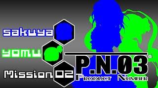 P.N.03をゆっくり実況プレイ【従者達の弾幕乱舞】Mission.02 ヴァネッサカービー 検索動画 17