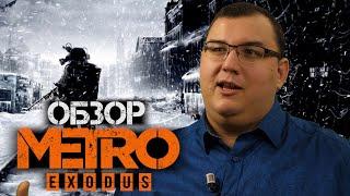 Обзор Metro Exodus - 10 из 10? Променяли Метро на недо S.T.A.L.K.E.R. 2. RTX ON. (Метро: Исход)