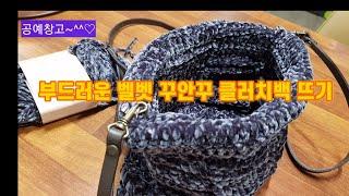 코바늘 - 꾸안꾸 매력있는 벨벳 클러치백 뜨기 (육각 …