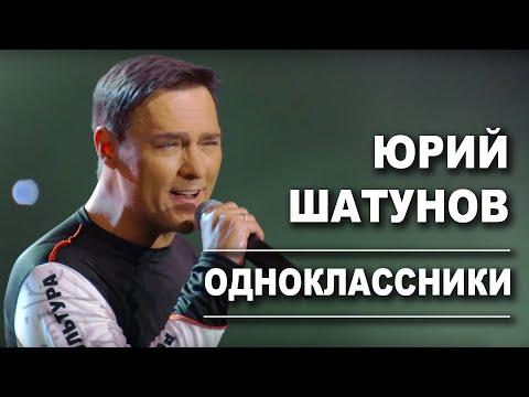 Юрий Шатунов – Одноклассники
