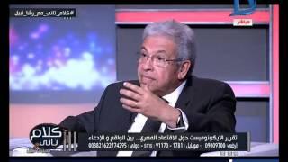 كلام تانى| عبد المنعم سعيد: مصر لم تعجز يوما عن سداد قسط واحد من ديونها الجارجية