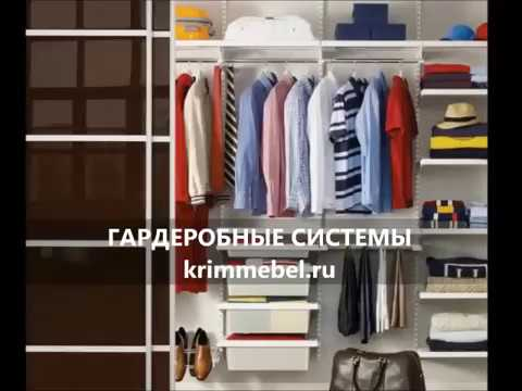 мебель для гардеробной комнаты симферополь