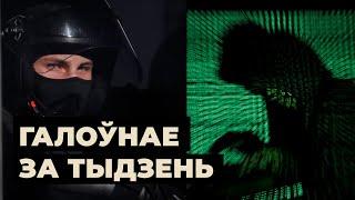 Кібэрпартызаны супраць сілавікоў: вайна абвастраецца / Итоги недели