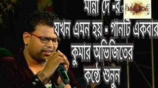 Jokhon Emon Hoy | Manna Dey | cover Kumar Avijit