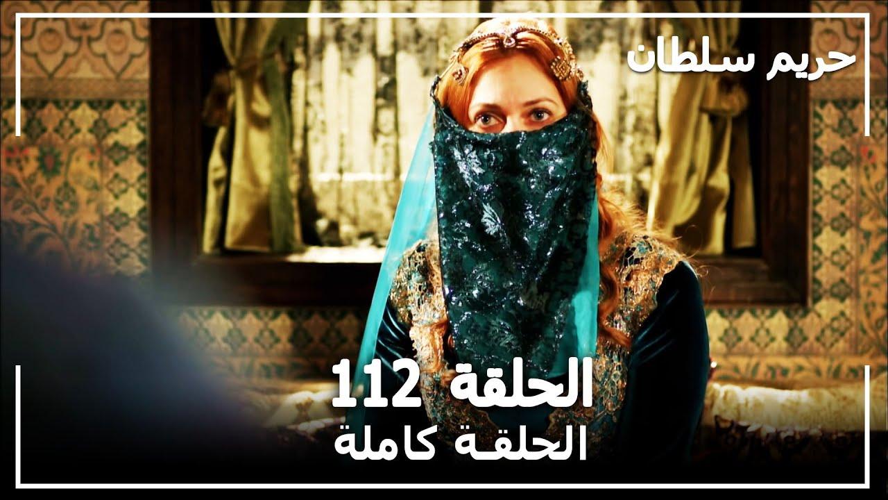 حريم السلطان الجزء الثاني الحلقة 52