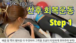 산후운동 출산후 8주차 까지 /step1