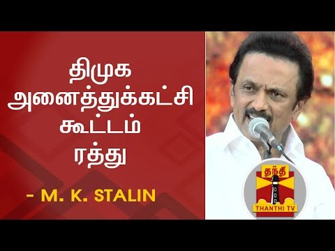 DMK cancels All Party Meet - M. K. Stalin, Working President | Thanthi TV