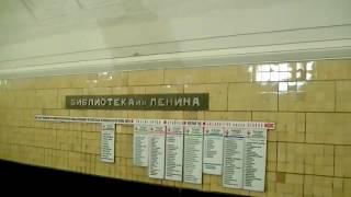 Метро ''Библиотека имени Ленина''