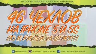 Куча чехлов на iPhone 5 (5S) - Выпуск #17(Пришла коробка с чехлами. 46 штук. Отличное начало для создания собственного бизнеса с Китаем при минимальны..., 2016-01-24T00:21:33.000Z)