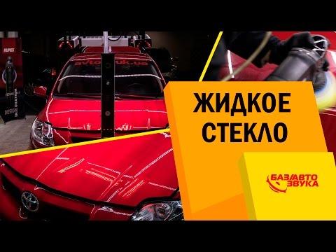 видео: Жидкое стекло. Детейлинг. Как правильно наносить и какой от него эффект. Обзор от avtozvuk.ua