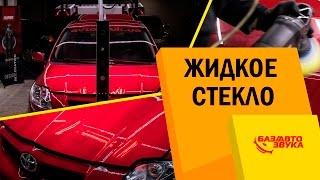Жидкое стекло. Детейлинг. Как правильно наносить и какой от него эффект. Обзор от Avtozvuk.ua