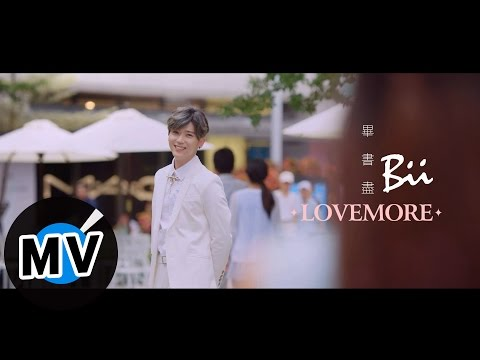 畢書盡 Bii - Love More (官方版MV) - 三立/東森偶像劇「料理高校生」插曲、面膜廣告歌曲
