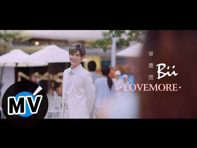 畢書盡 Bii - Love More (官方版MV) - 三立/東森偶像劇「料理高校生」插曲、面膜廣告歌曲