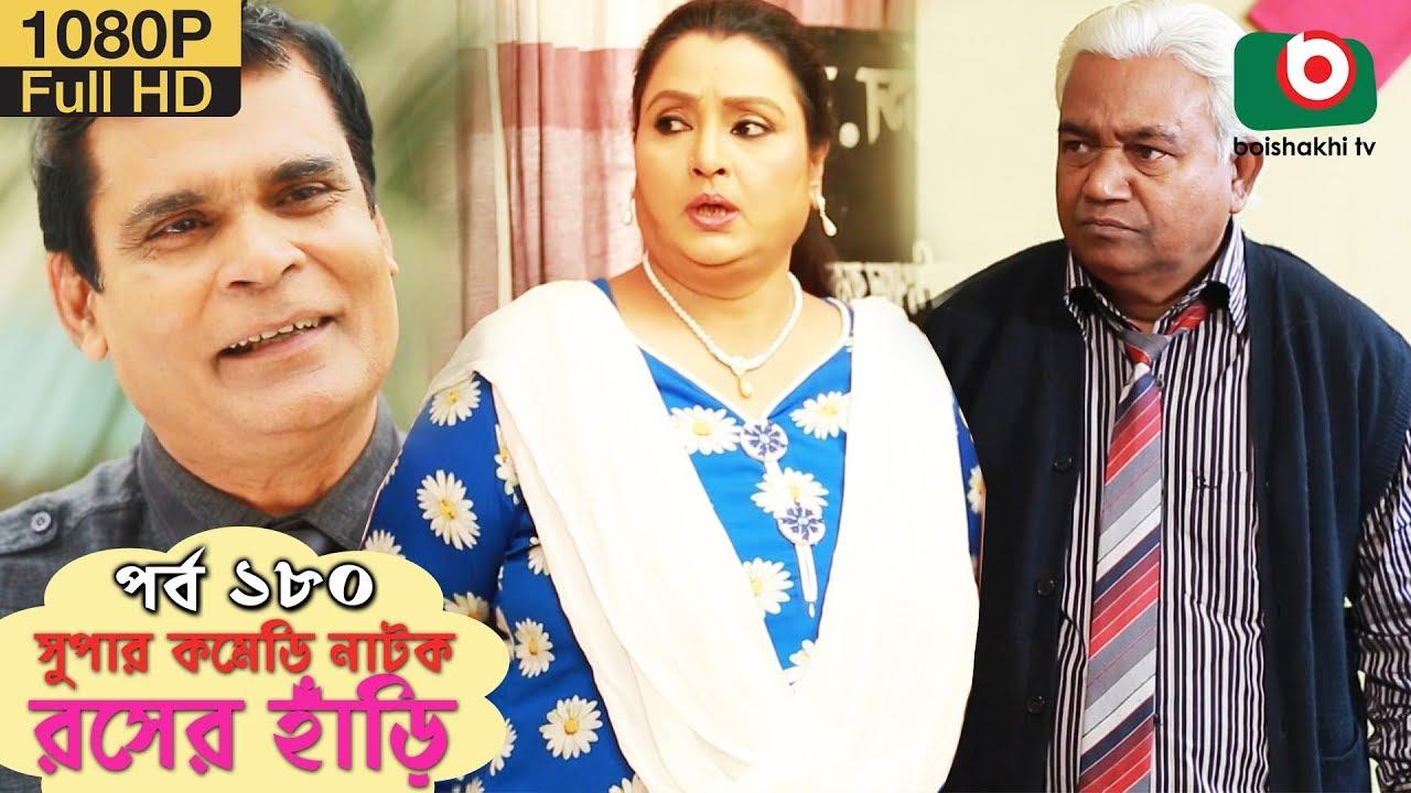 সুপার কমেডি নাটক - রসের হাঁড়ি | Bangla New Natok Rosher Hari EP 180 | MM Morshed, Ahona