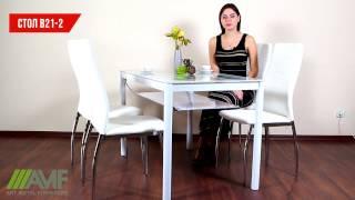 Стол обеденный B21. Обзор стола для кухни от amf.com.ua(Подробнее про Стол обеденный B21: ..., 2017-01-05T15:28:51.000Z)