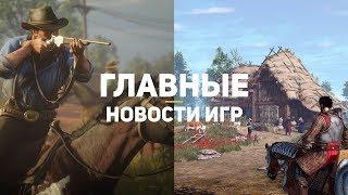 Главные новости игр   12.10.2019   King's Bounty 2, Red Dead Redemption 2, Мор