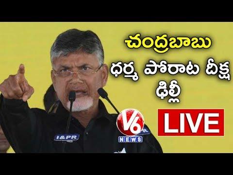 AP CM Chandrababu LIVE | Dharma Porata Deeksha In Delhi | V6 News