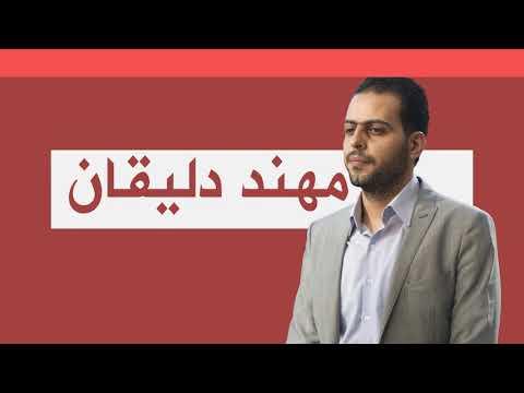 مهند دليقان: الجولة لم تنتهِ بعد... ونعتقد أن الوفد الحكومي سيعود إلى جنيف  - 16:22-2017 / 12 / 2