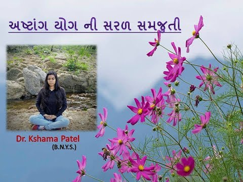 Ashtanga yoga and simple description Gujarati Dr Kshama Patel