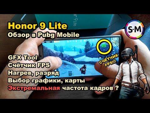 Обзор PUBG Mobile на Honor 9 Lite!