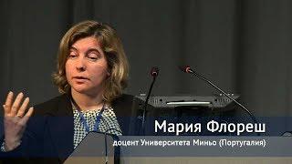 Профессионализм, стандарты и педагогическое образование. Выступление Марии Флореш