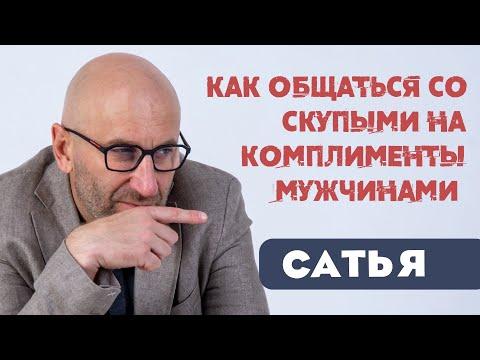 Сатья • Как общаться со скупыми на комплименты мужчинами. (Вопросы-ответы. Новокузнецк 2020)
