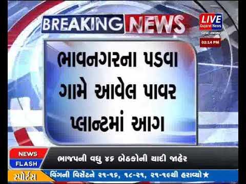 BREAKING NEWS | BHAVNAGAR NA PADVA GAAM E AAVEL POWER PLANT NA UNIT-1 MA LAGI AAG