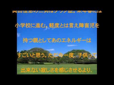 奥山佳恵,女優,タレント,12月15日,news every.,出演,話題,動画