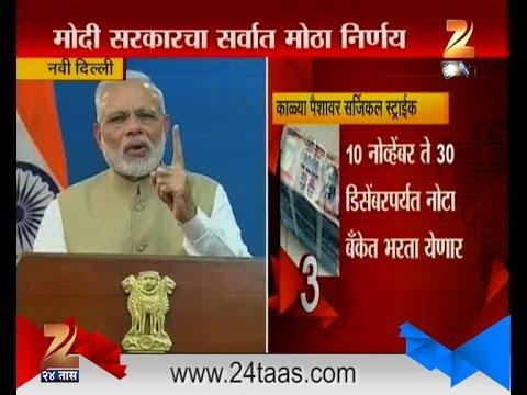New Delhi | PM Narendra Modi Close 500 And 1000 Rs Note In Use
