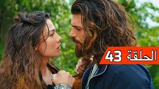 الطائر المبكرالحلقة 43 Erkenci Kuş