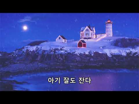 고요한 밤 거룩한 밤-이현