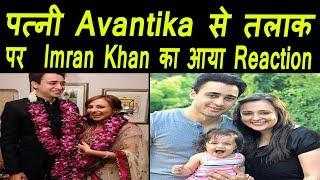 Avantika से तलाक़ को लेकर Imran Khan का आया ऐसा Reaction