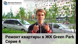 Ремонт квартиры в ЖК Green Park. Серия 4