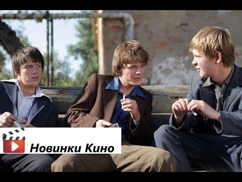 Пацаны (трейлер) [Новинки Кино 2016]