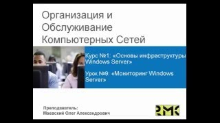 ООКС 2015. Курс 1. Урок 9. Мониторинг Windows Server.