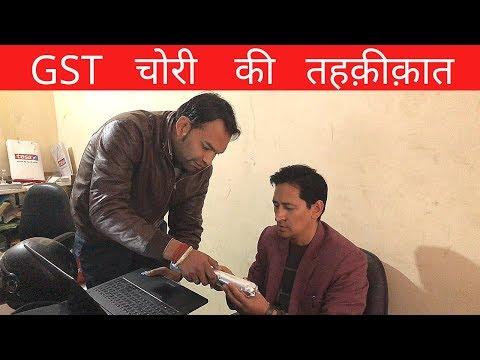 GST चोरी का शक  - सामने आए  कई झूठ। IAS Deepak Rawat