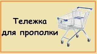 Тележка для прополки картофеля(Группа в ВК: http://vk.com/officialgrupvyacheslavavitra., 2014-07-13T19:29:59.000Z)