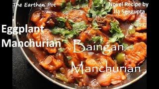 Begun Manchurian | বেগুন মাঞ্চুরিয়ান । बैंगन मन्चूरियन | Eggplant Manchurian Recipe