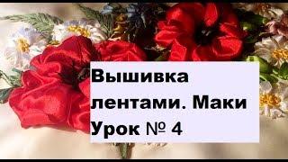 ВЫШИВКА ЛЕНТАМИ для начинающих.МАКИ.УРОК № 4