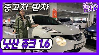 [판매완료]1050만원 중고차 2016 닛산 쥬크 1.…