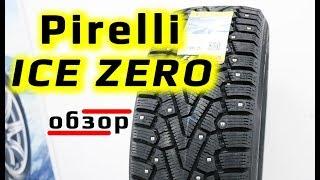 Pirelli ICE ZERO /// Обзор