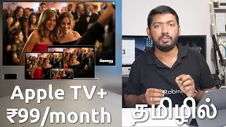 Apple TV+ at ₹99/month மற்றும் 1 Year Free Offers | எனது கருத்து