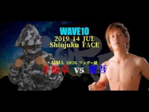 【Fight】Fighting NEXUS vol.17!! 小原卓 vs 健吾 Taku Kohara vs Kengo