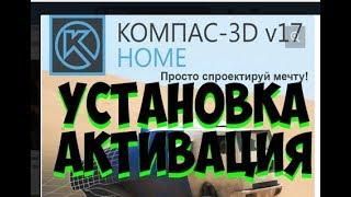 КОМПАС 3D 17V HOME ВЫШЕЛ! ОБЗОР УСТАНОВКА АКТИВАЦИЯ