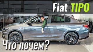 FIAT Tipo 2020: новая цена, новый мотор и комплектации