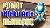 XIAOMI Roborock робот пылесос S50/S51. Небольшой обзор. - YouTube