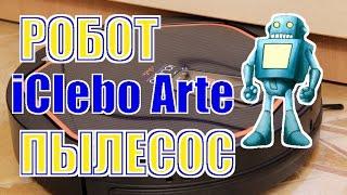 видео Полный обзор робота пылесоса Iclebo Arte