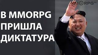 В MMORPG пришла диктатура