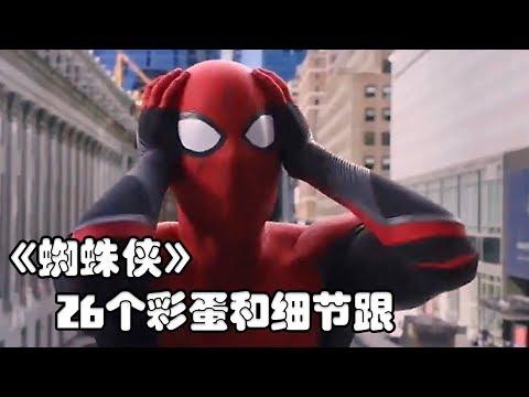 《蜘蛛侠英雄远征》26个彩蛋全解析,第三阶段的真正收尾