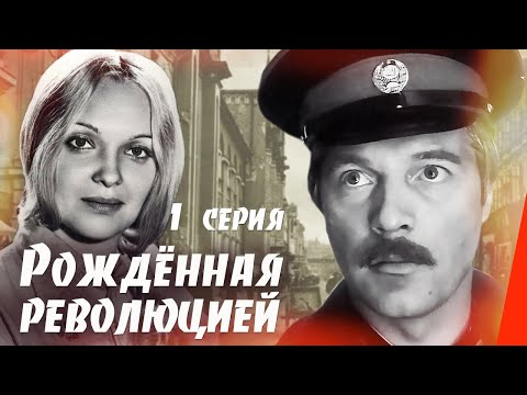 Рождённая революцией: Трудная осень (1 серия) (1974) сериал